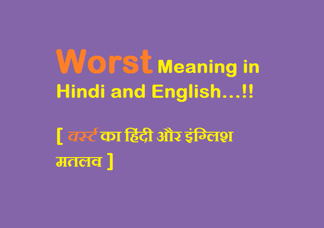WORST Meaning in Hindi and English - वर्स्ट का हिंदी मतलव | Bad meaning,  Meant to be, Hindi