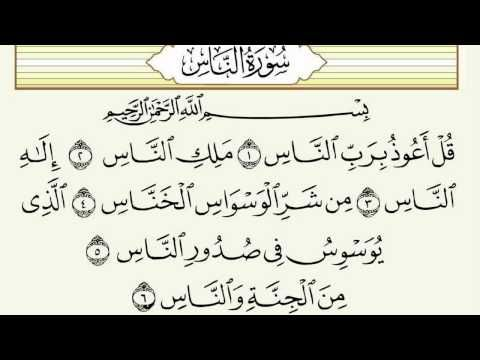 سورة الناس مكررة ماهر المعيقلي لتعليم الأطفال Www Qoranet Net Arabic Calligraphy Calligraphy