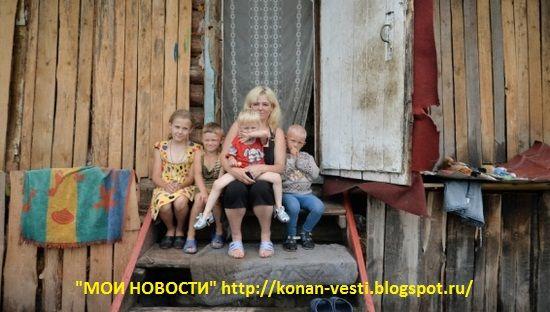 Мои новости: В России стремительно растет армия бедных. Количество россиян, живущих за чертой бедности, стремительно растет. В середине июня это признал Росстат. Ведомство опубликовало данные, по которым число жителей с доходом ниже прожиточного минимума в первом квартале выросло на 3,1% по сравнению с аналогичным периодом 2014 года.  http://konan-vesti.blogspot.ru/2015/07/blog-post_14.html