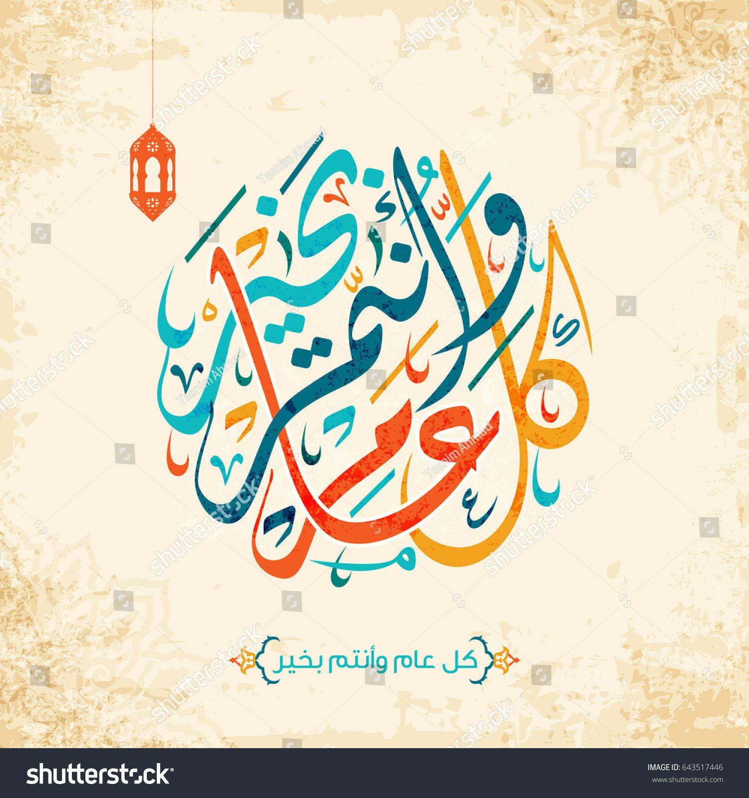 Happy Of Eid Eid Mubarak Greeting Card Vector Sponsored Affiliate Mubarak Eid Happy Vector In 2020 Eid Mubarak Greeting Cards Eid Mubarak Greetings Happy Eid
