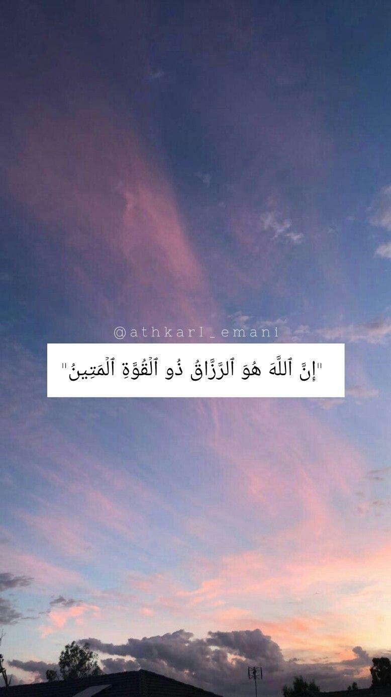 Pin By Eman Albusaidi On قرآن Lockscreen Screenshot Screenshots Lockscreen