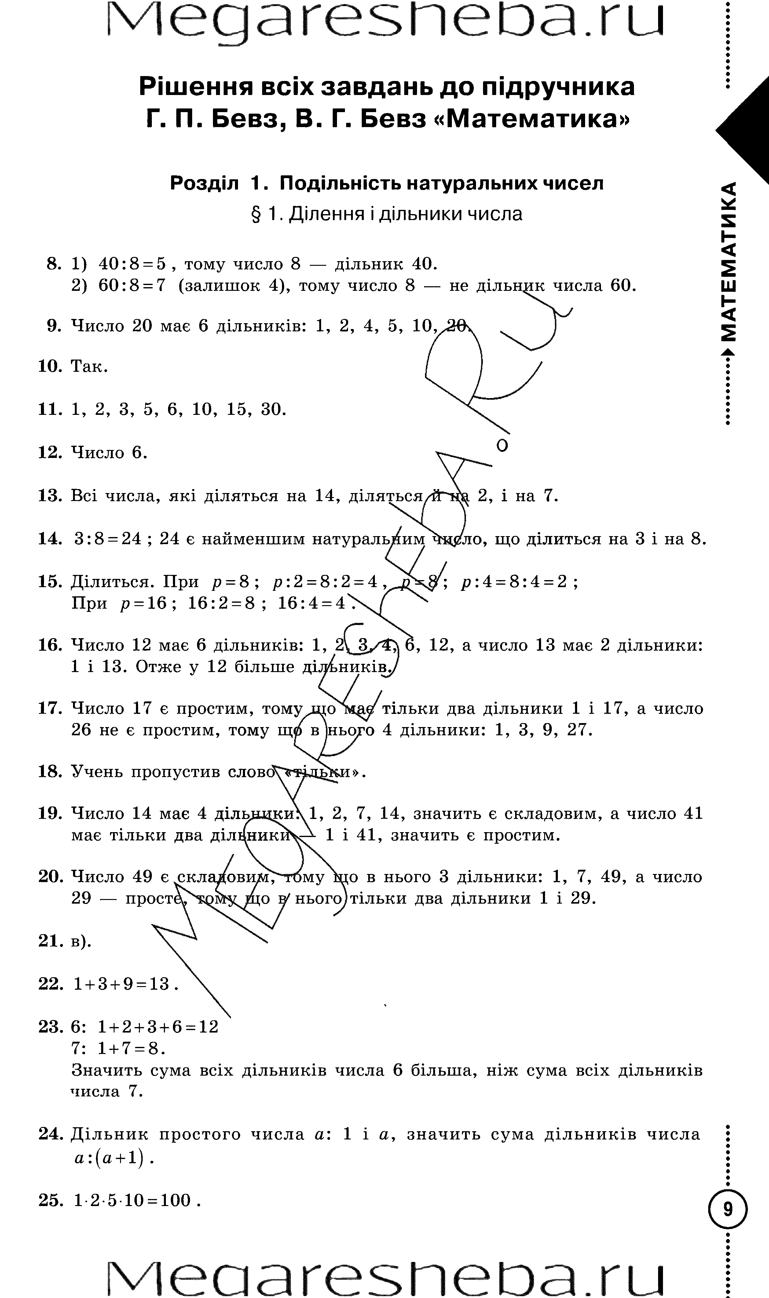 Математика 6 класс ответы бевз