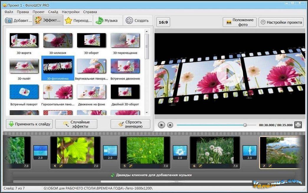 Программы для создания слайдов фотошоу