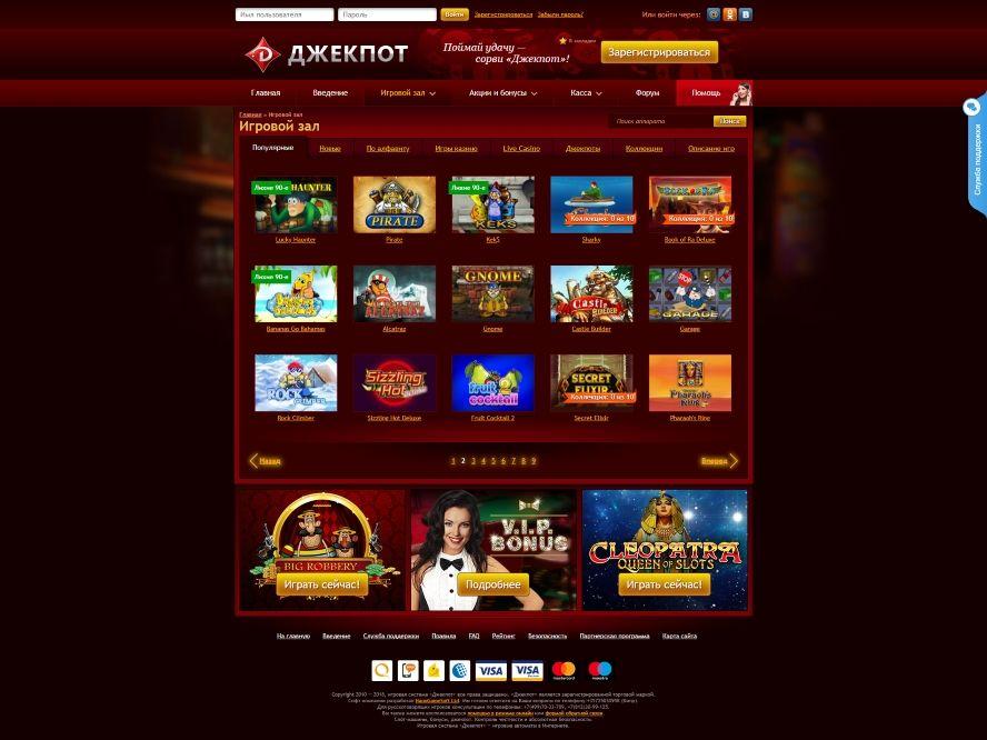 официальный сайт казино слава бездепозитный бонус