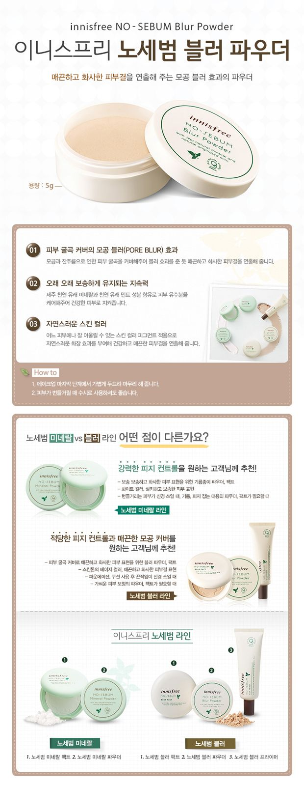 [Innisfree] No-Sebum Blur Powder 5g – Cosmetic Love