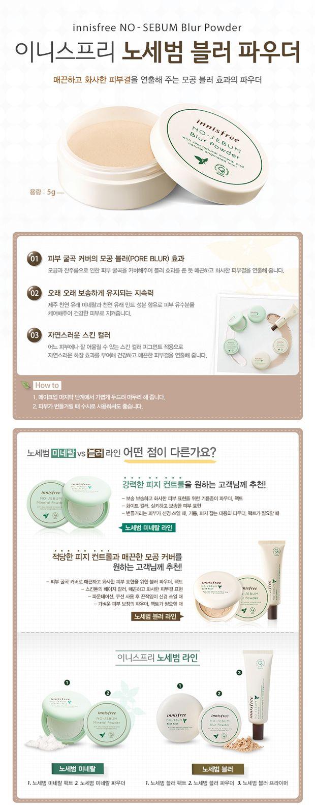 [Innisfree] No-Sebum Blur Powder 5g – Cosmetic Love