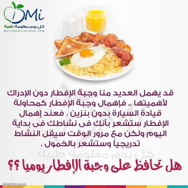 Image Result For فوائد الفطور الصحي Healthy Food Healthy Living
