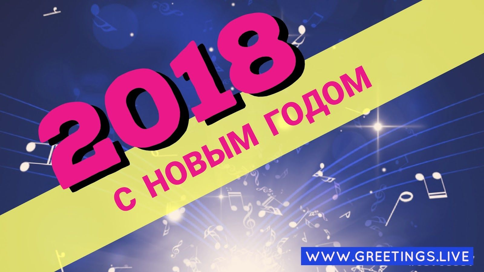 Happy new year 2018 wishes in russian languageg greetings explore russian language and more kristyandbryce Gallery