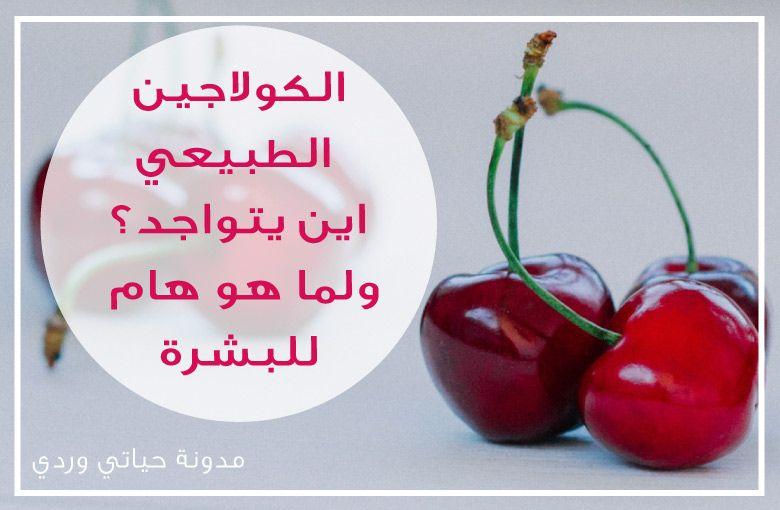 الكولاجين الطبيعي اين يوجد وما هي فوائد الكولاجين للبشرة Collagen Benefits Food Fruit