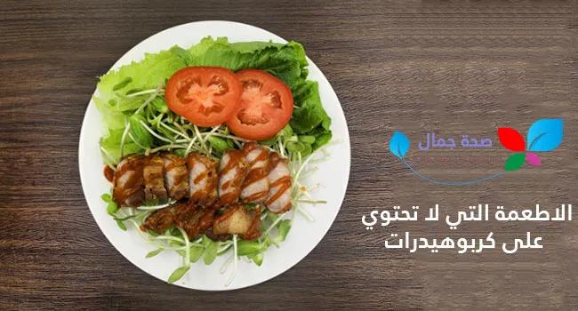 الاطعمة التي لا تحتوي على كربوهيدرات تعرف إلى فوائد نظام عديم الكربوهيدرات Sehajmal
