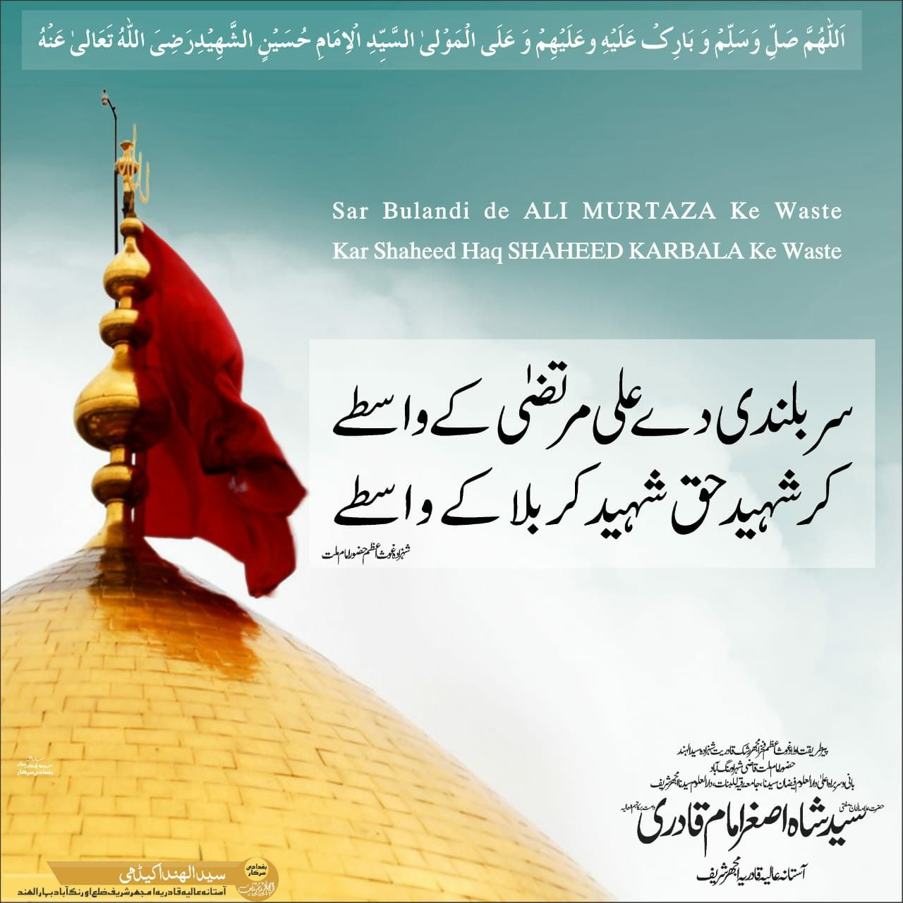 Pin By Qadri N On Huzoor Imam E Millat Movie Posters Poster Movies