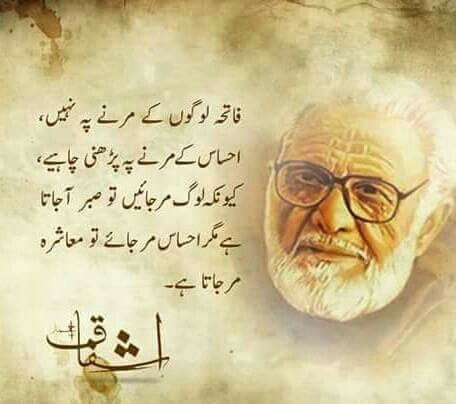 Pin by surraya iftikhar on ashfaq ahmed bano qudsia for Bano qudsia poetry