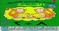 طريقة بسيطة لتعليم القسمة المطولة للاطفال كتاب ملون تعليم القسمة Arabic Alphabet App Alphabet