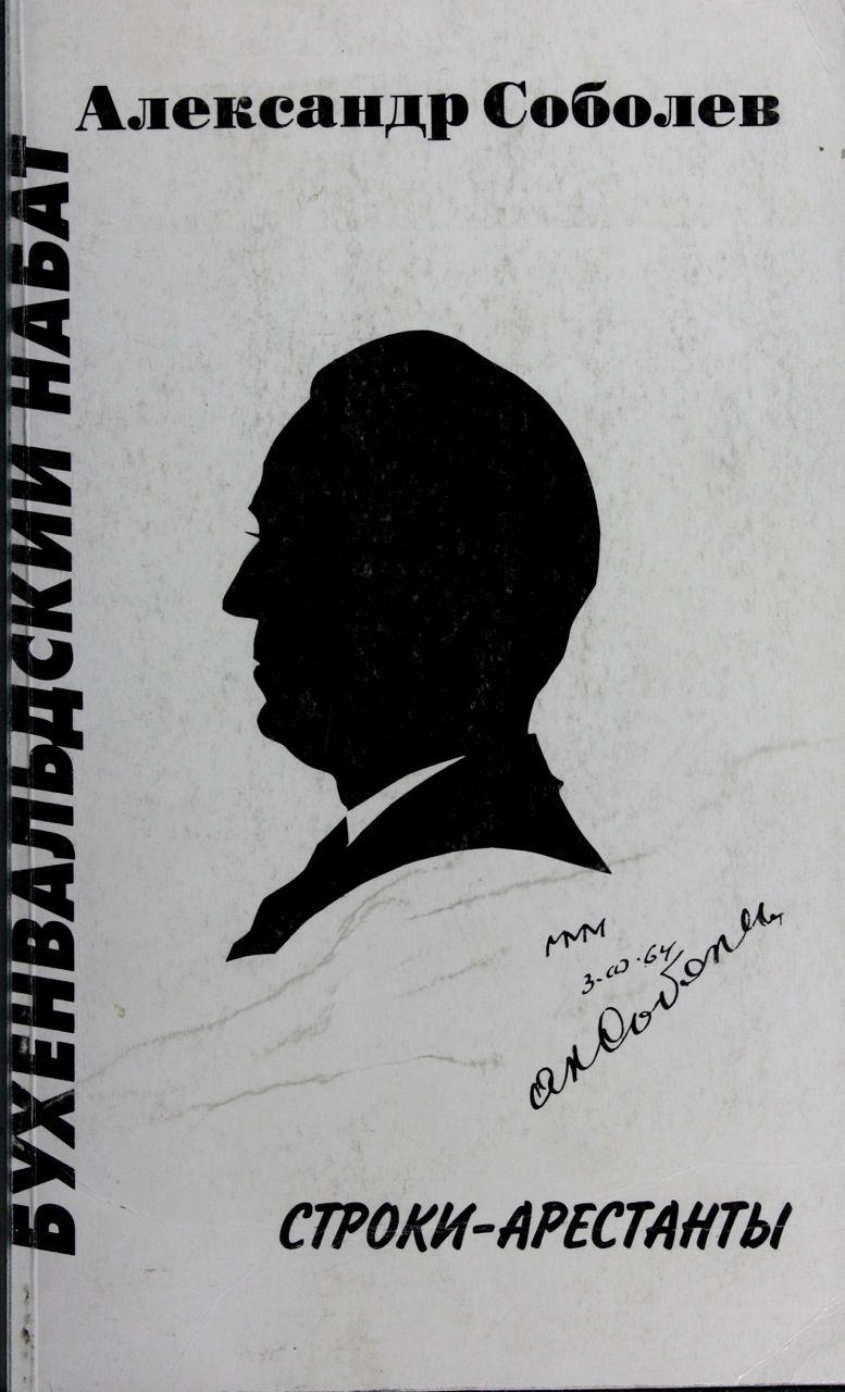 Книга бухенвальдский набат скачать бесплатно
