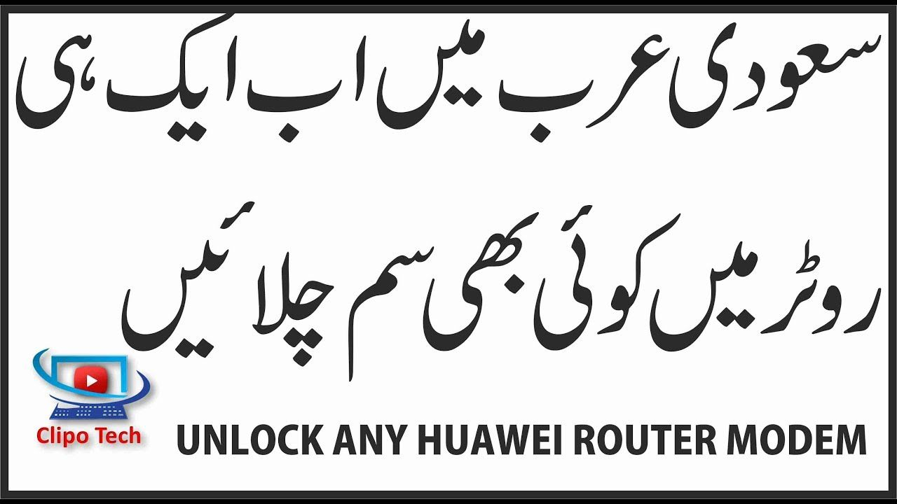 How To Unlock Any Huawei Router Modem For Zain, STC, and Mobily Urdu