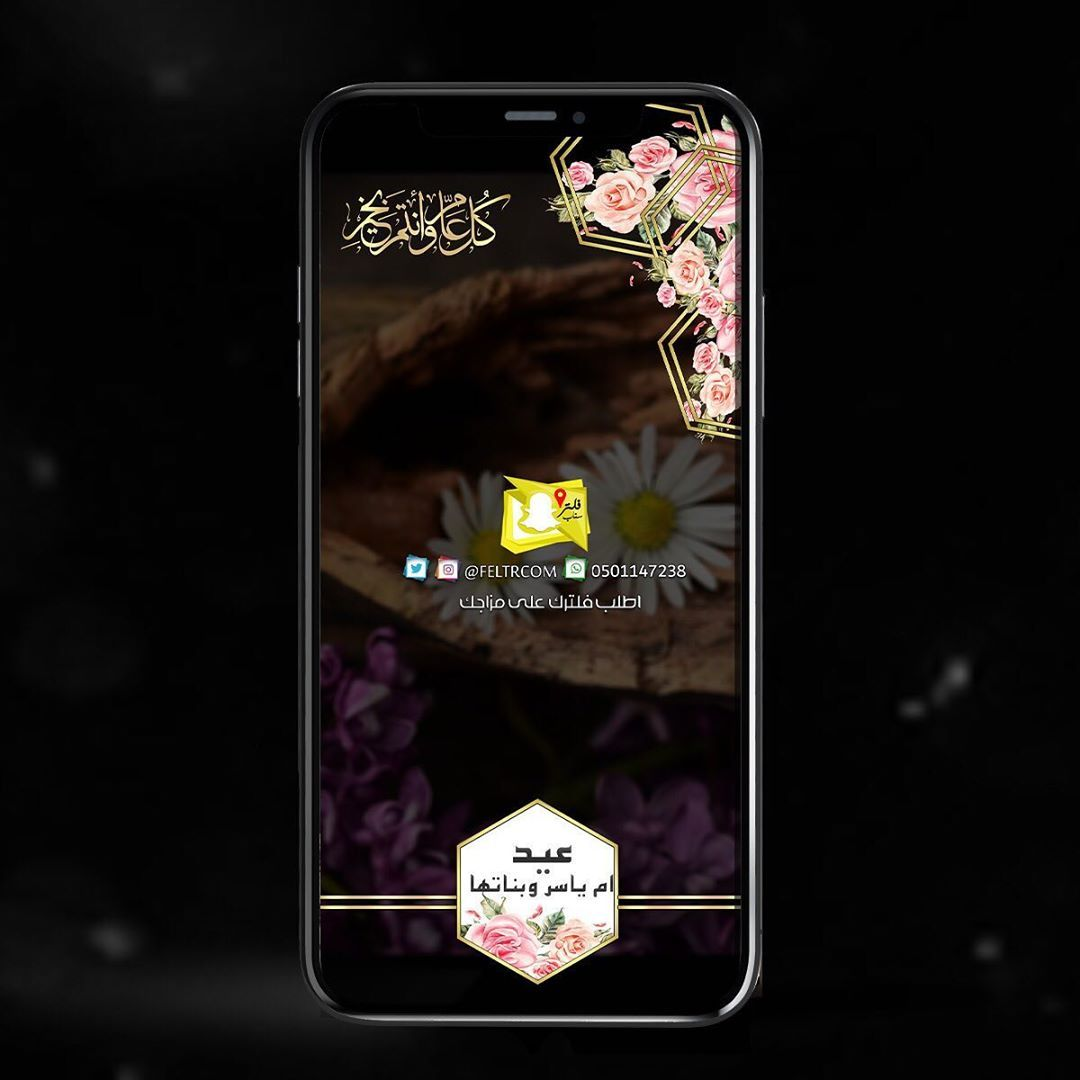 فلتر سناب Filter Snap Feltrcom Instagram Photos And Videos Instagram Photo Instagram Whatsapp Message