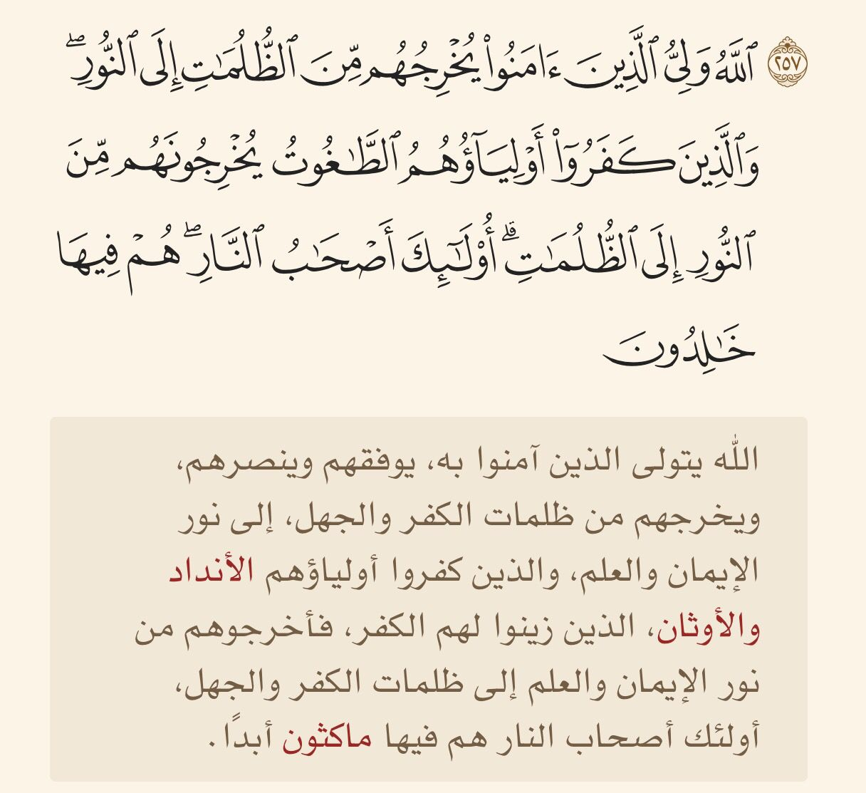 Pin By Rain Cloud On تدبر القرآن Islam Math Calligraphy