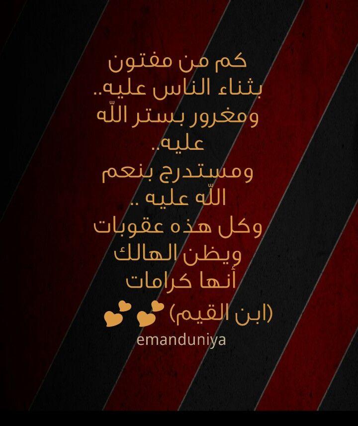 ابن القيم رحمه الله Wisdom Sweet Words Islamic Quotes