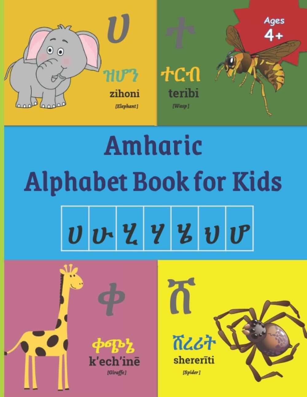 Amharic Alphabet Book For Kids Amharic Alphabet Practice Workbook Learn Trace And Write Amharic Alphabet Book Alphabet Practice Workbook [ 1294 x 1000 Pixel ]
