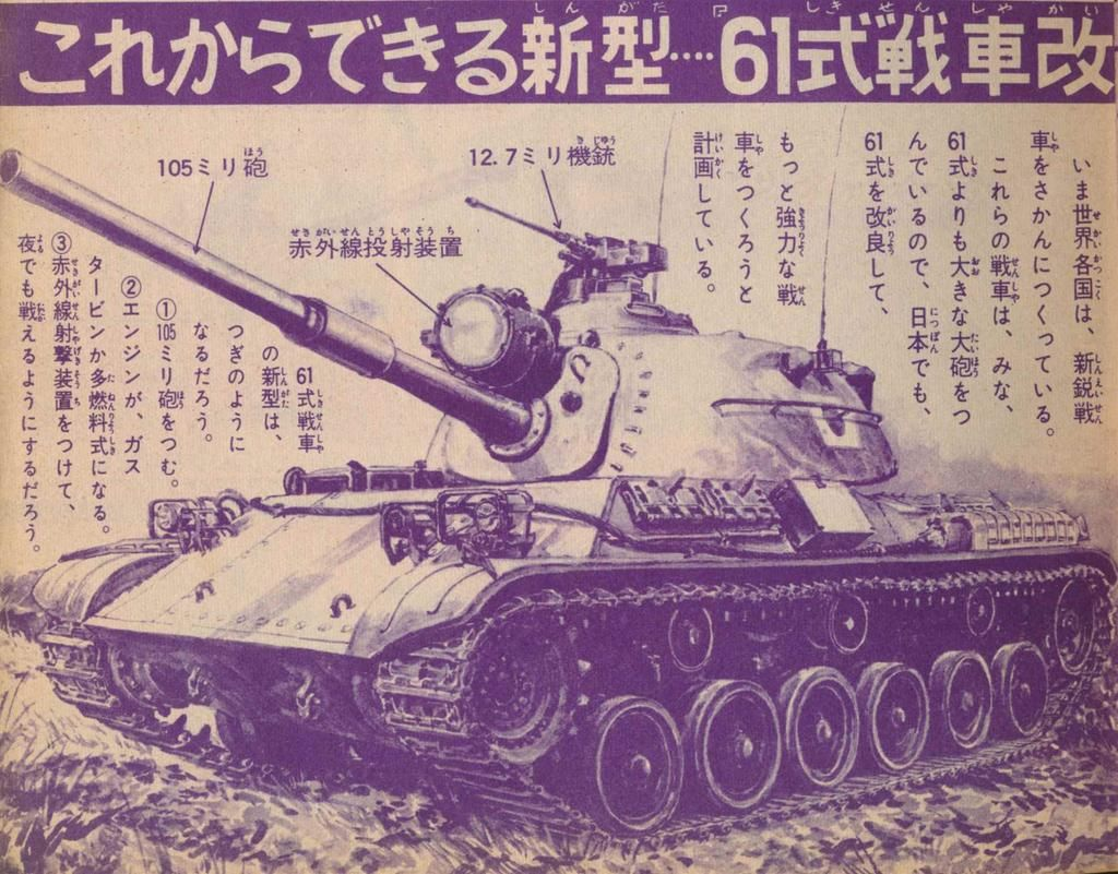 JGSDF Type61 Main Battle Tank Modify
