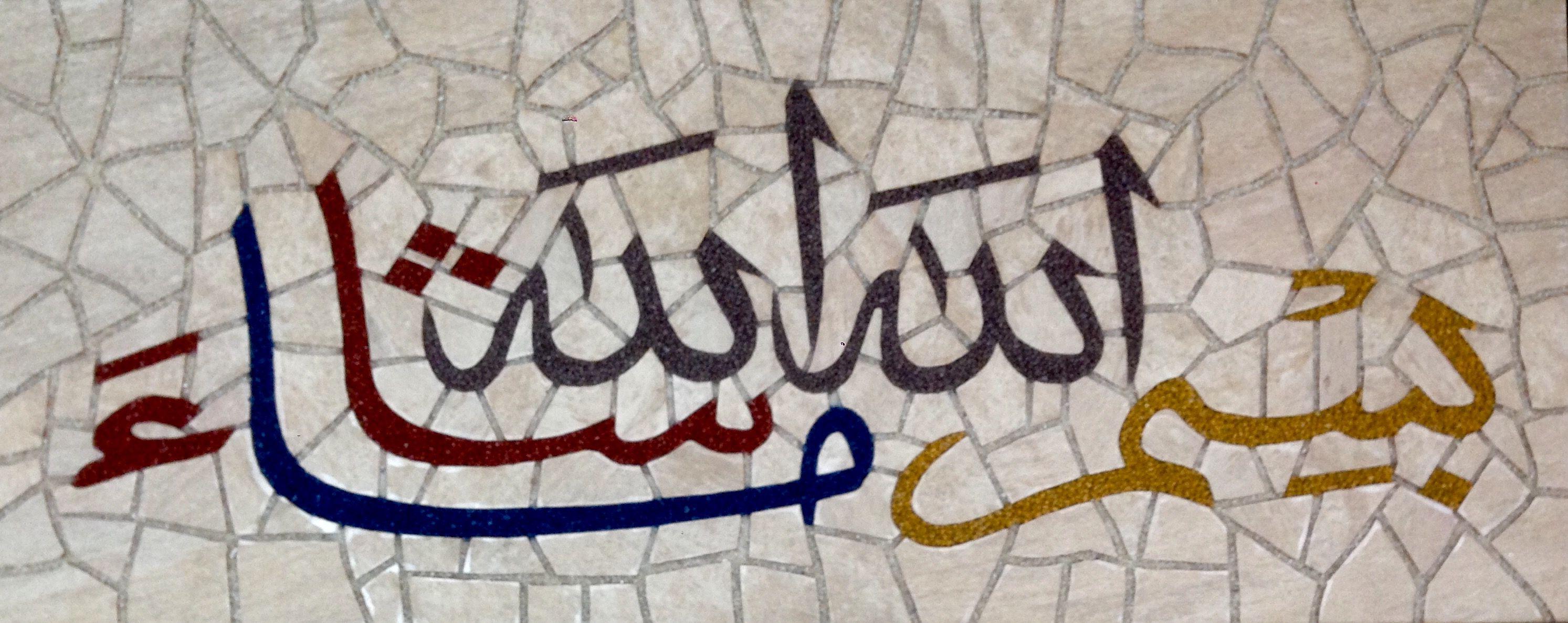 بسم الله ما شاء الله Mosaic art, Islamic caligraphy