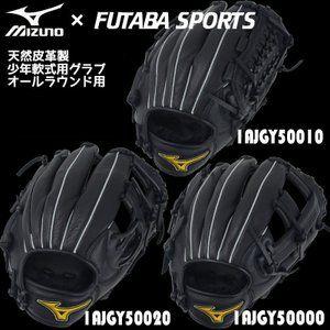 Photo of ミズノ × フタバスポーツ 野球 ジュニア 野球グラブ 1AJGY500 …