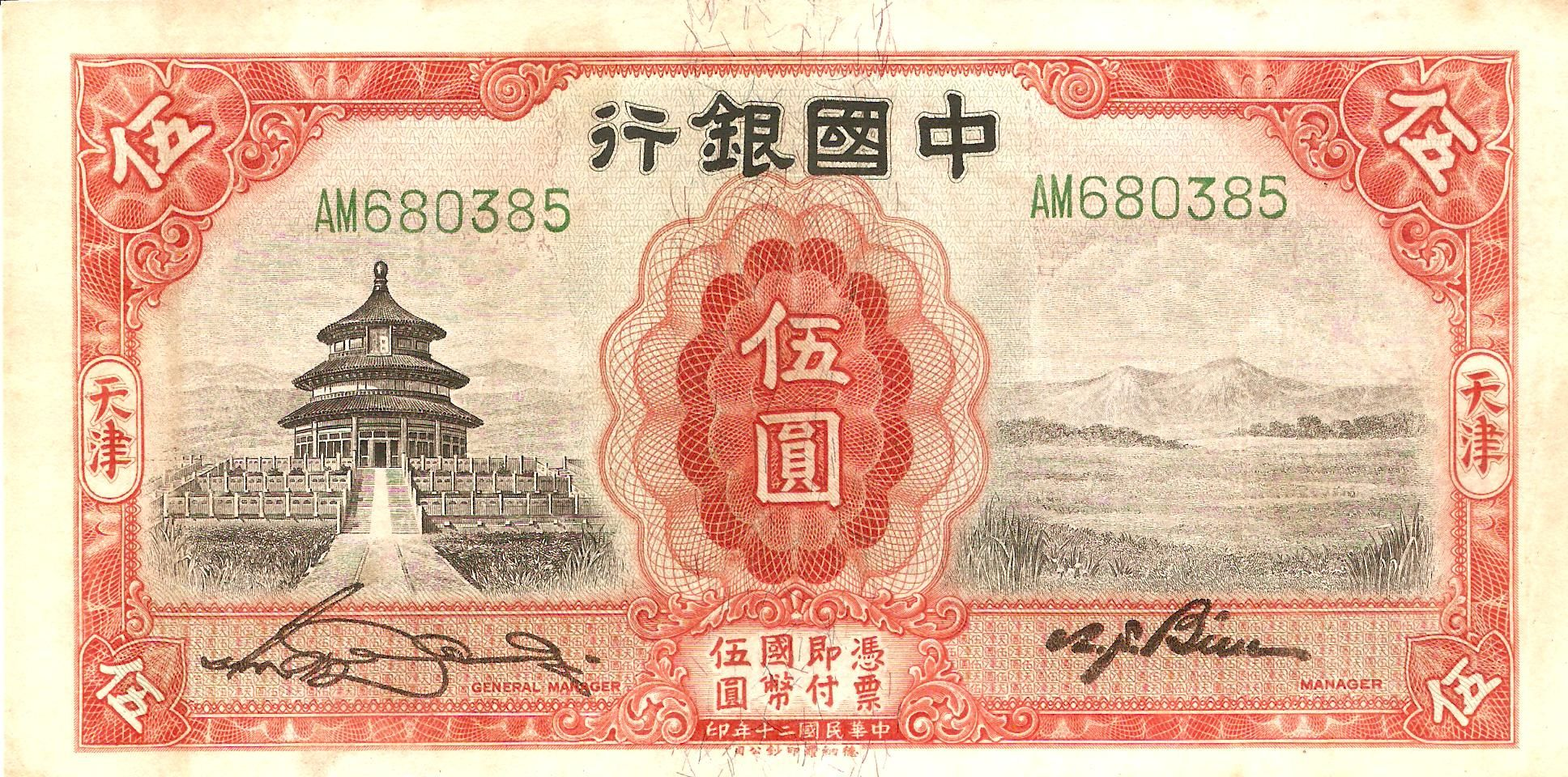 Chinese Currency Republic China 5 Yuan 1931 Tientsin