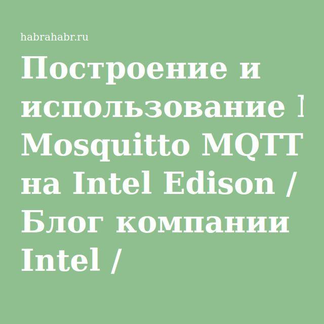 Построение и использование Mosquitto MQTT на Intel Edison / Блог компании Intel / Хабрахабр