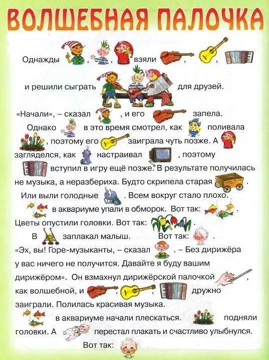 Тексты для чтения с картинками | Учимся читать, Чтение, Тексты
