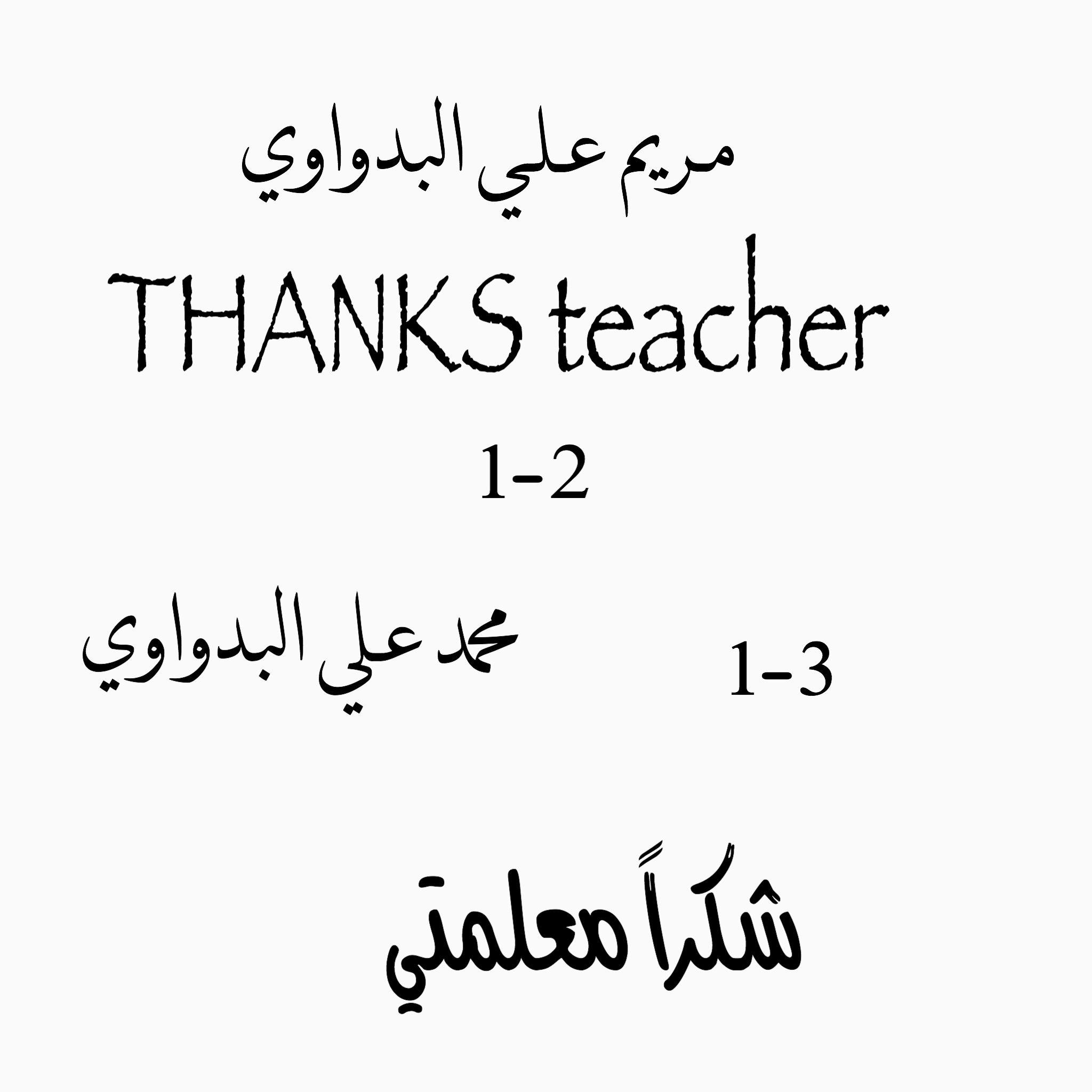 Pin By Jwori On صور مريم Thanks Teacher Math Teacher