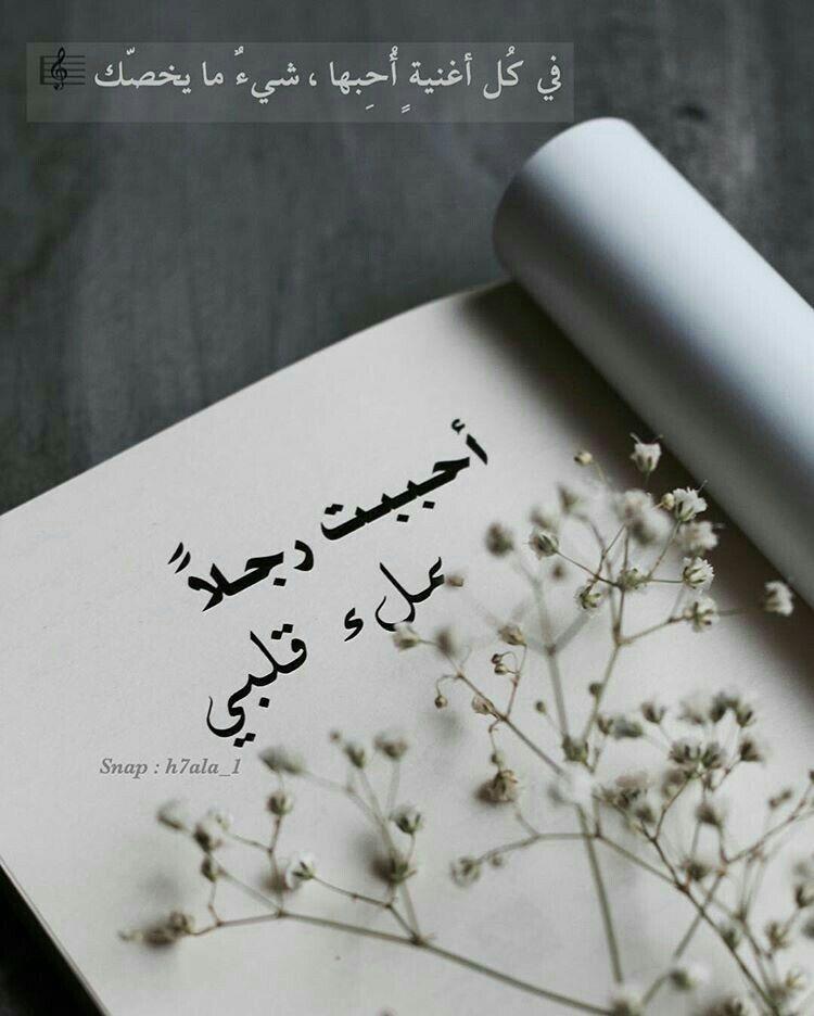 عشقت لاول مرة و حد البكاء رجلا احياني Arabic Quotes Arabic Tattoo Quotes Love Words