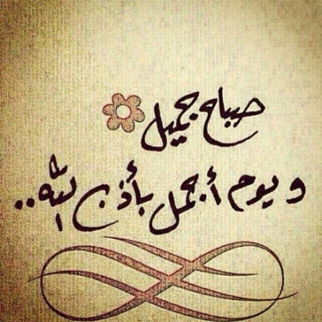 صباح جميل ويوم أجمل بأذن الله Arabic Calligraphy