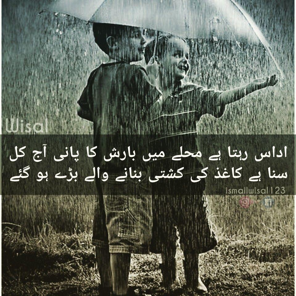 اداس رہتا ہے محلے میں بارش کا پانی آج کل سنا ہے کاغذ کی کشتی بنانے والے بڑے ہو گئے Udaas Rehta Hai Aj Kal Muhallay Barish Poetry Poetry Funny Poetry