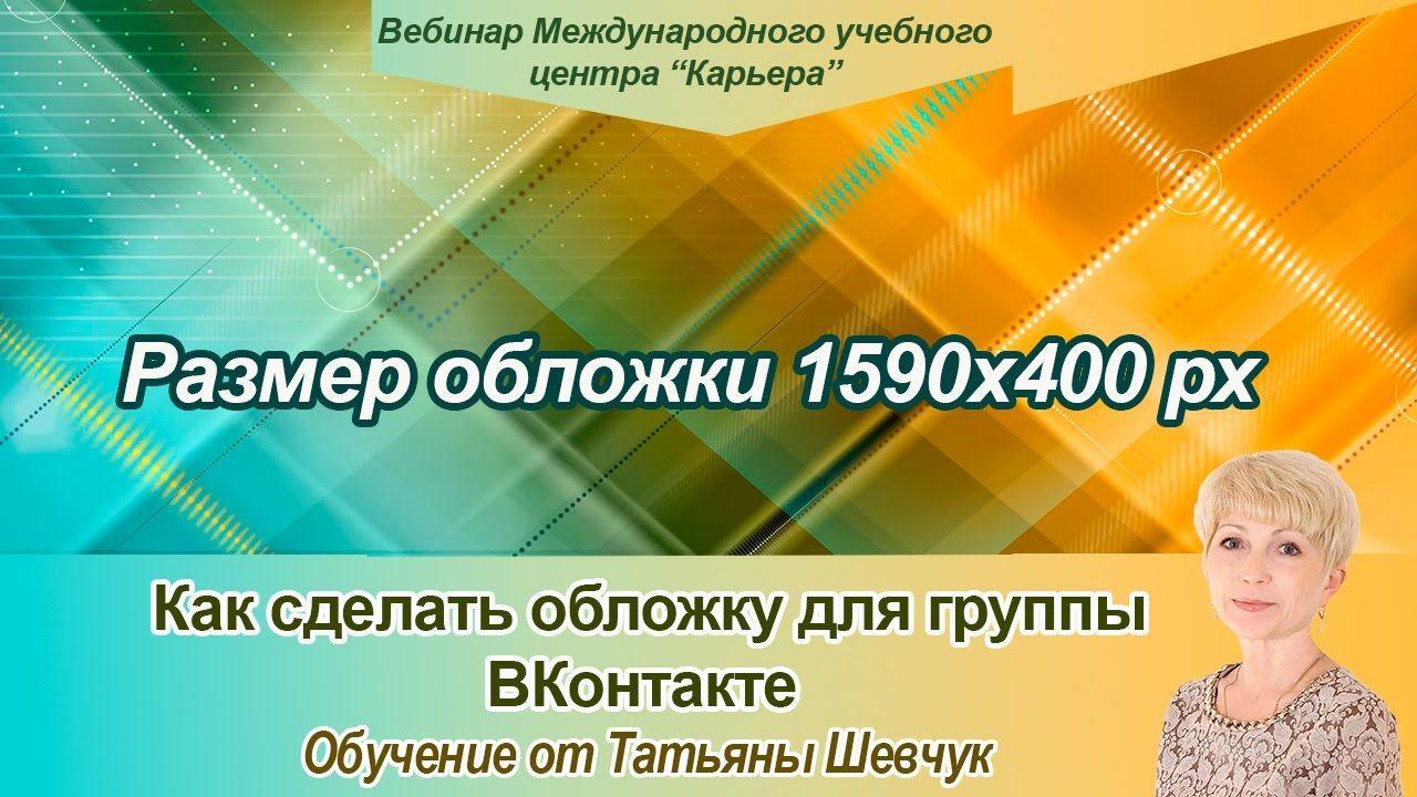 Обложка для группы ВКонтакте. Практический мастер-класс