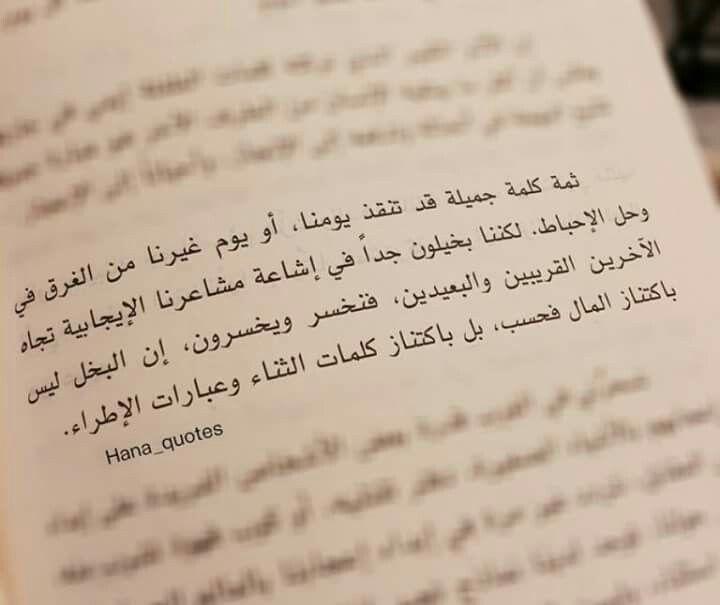 كتاب تغريد في السعادة والتفاؤل والامل لـ عبدالله المغلوث Thoughts Quotes Cool Words Funny Quotes