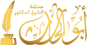 مملكة الشيخ الدكتور أبو الحارث للروحانيات والفلك Free Books Download Magick Book Magic Book