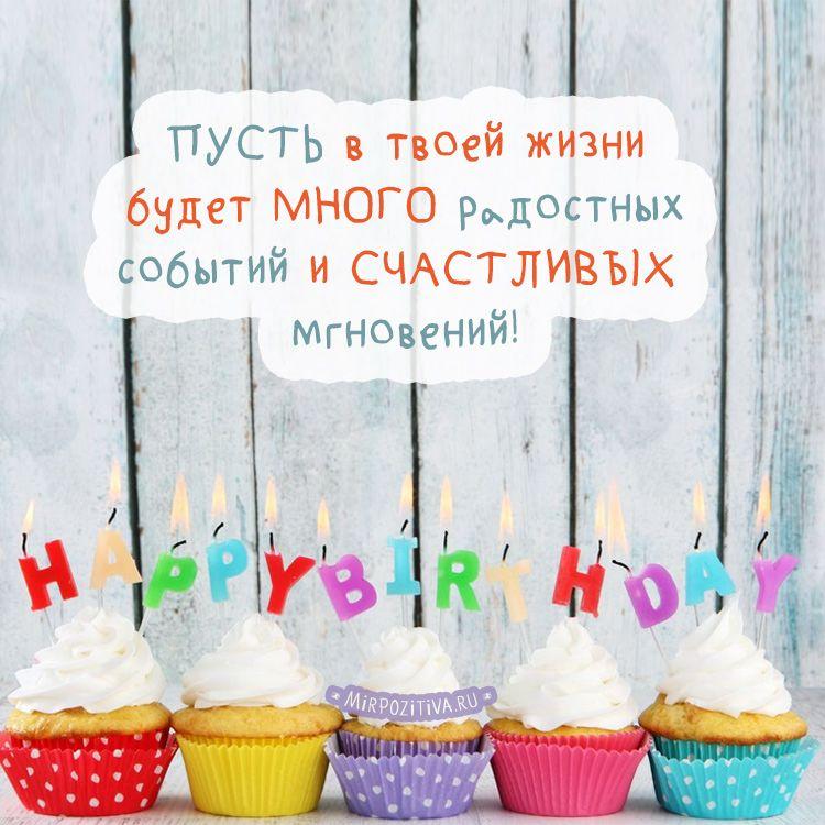 Картинки надписью, мир позитива открытки с днем рождения