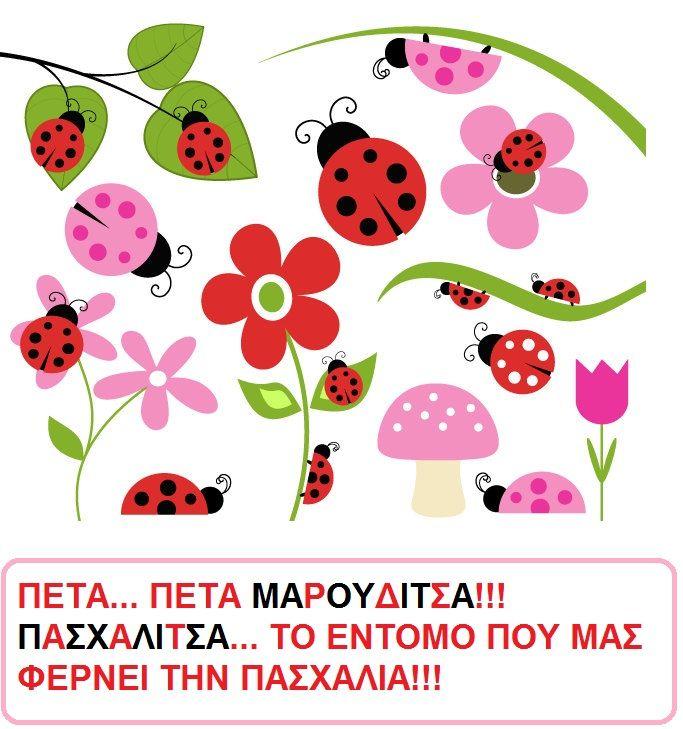...Το Νηπιαγωγείο μ αρέσει πιο πολύ.: Πέτα ... πέτα Μαρουδίτσα!!!! Η πασχαλίτσα: Το έντομο του Πάσχα.
