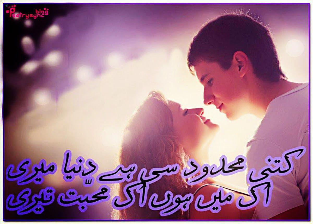 Poetry Mohabbat Shayari Sms Shayari In Urdu Picture Love