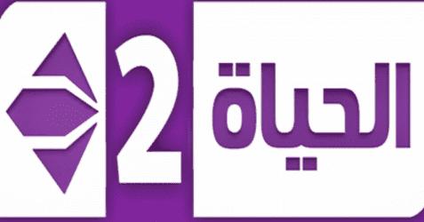 تردد قناة الحياة 2 الجديد 2020 Al Hayat 2 Tv حصريا اليوم Channel Logo Logos Nintendo Wii Logo