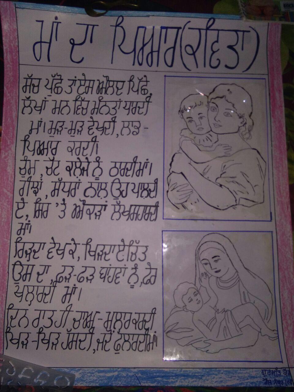 Pin On Punjabi Teaching Charts [ 1280 x 960 Pixel ]