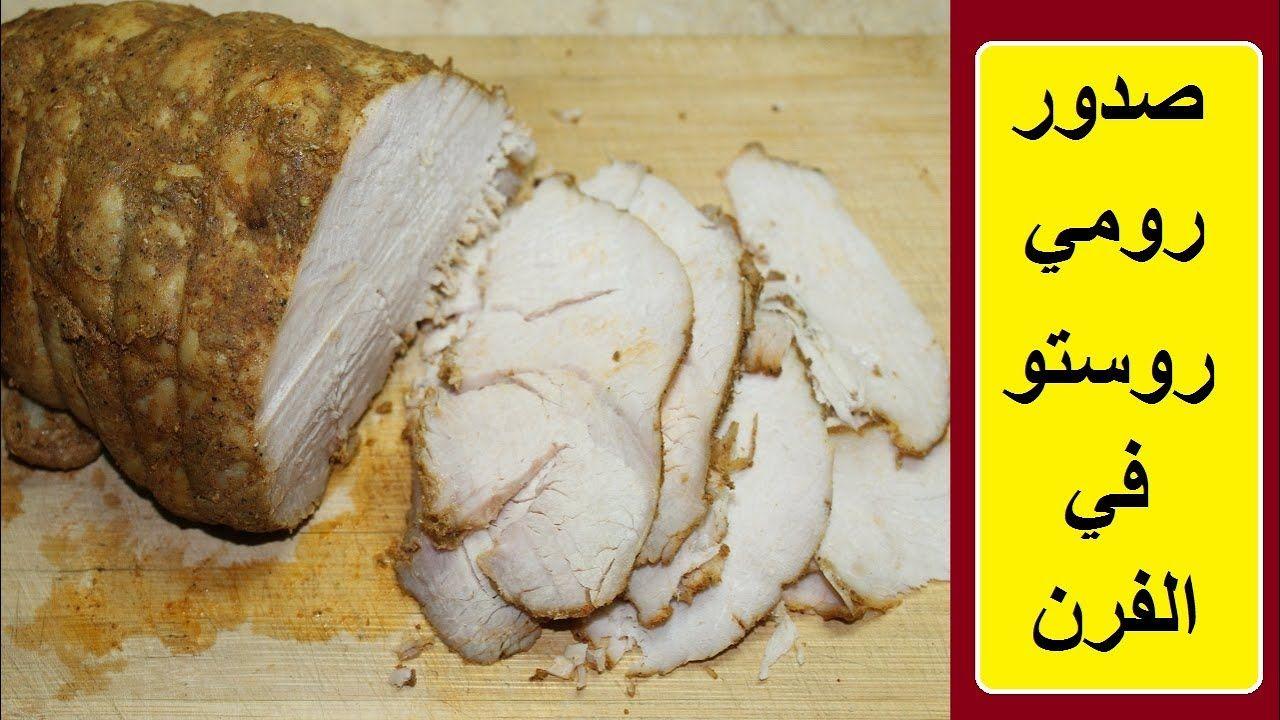طريقة عمل لحمة صدور الرومي الباردة في المنزل بنتيجة افضل من الجاهزة Food Cheese Chicken