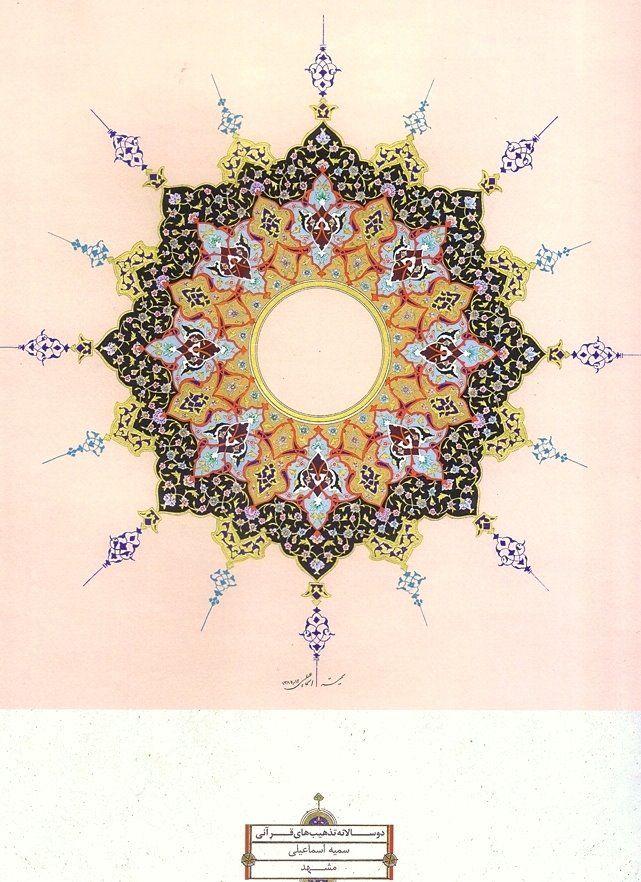 Pin Oleh Jeronimo Valdez Di Ornement Seni Islamis Mandala Art Seni Desain