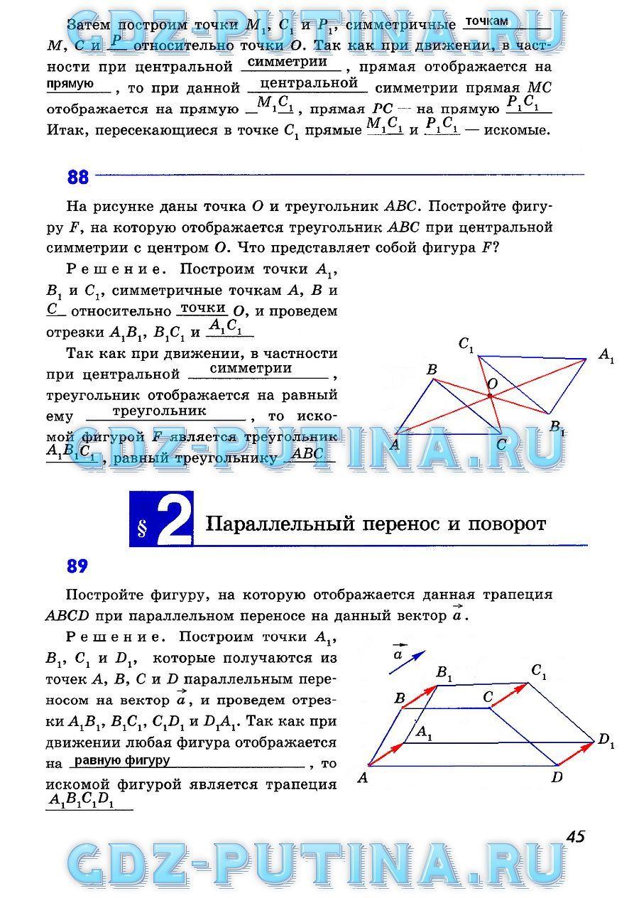 Гдз информатика и икт 5 класс параграф 1.10 вопросы и задания стр