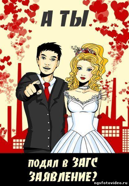 Свадебные картинки прикольные рисованные
