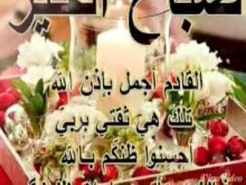 فيديو صباح الخير روعة للواتس اب Good Morning Arabic Good Morning Animation Good Morning