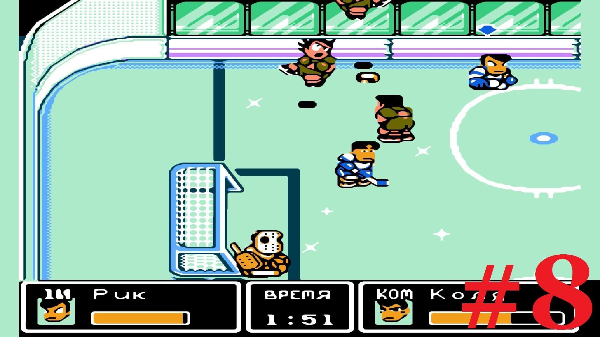 Ike ike nekketsu hockey bu Прохождение Хоккей Часть #8