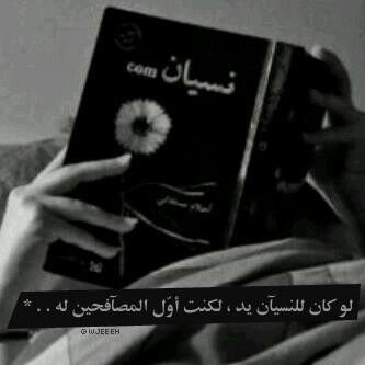 النسيان Arabic Words Arabic Love Quotes Words