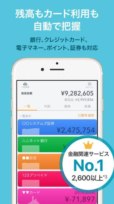 Iphone スクリーンショット 3 アプリ 家計簿