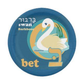 Hebrew Alphabet Party Paper Plates  sc 1 st  Pinterest & Hebrew Alphabet Party Paper Plates | Hebrew Alphabet Party ...
